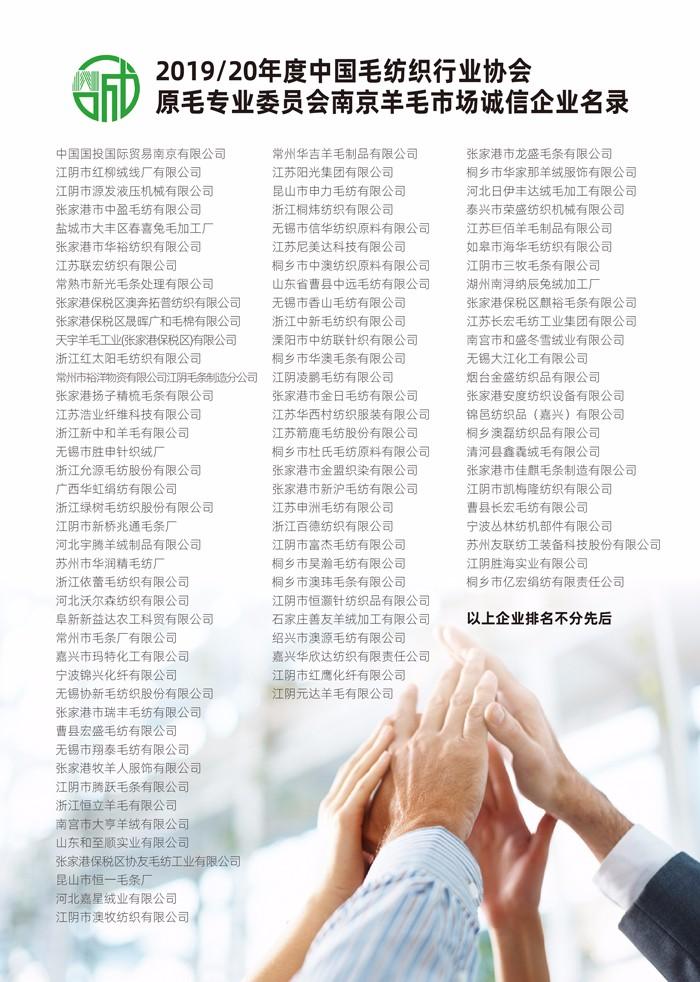诚信企业名录-02.jpg